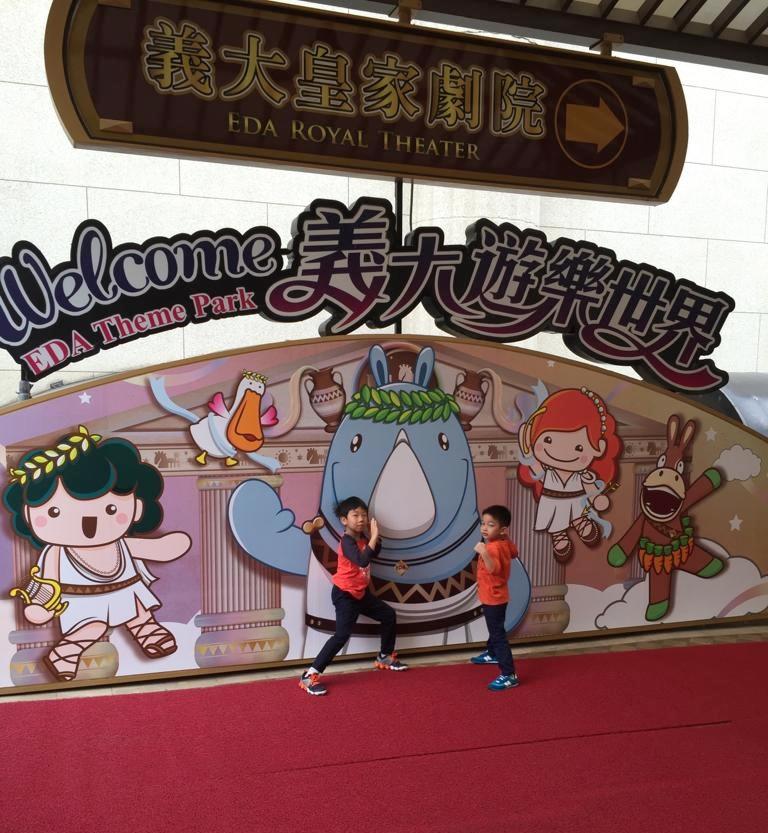 Family Travel EDA Park Kaoshiung entrance backdrop