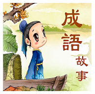 Chinese e-learning app